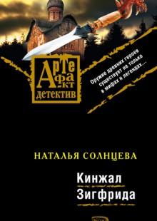 Обложка книги  - Кинжал Зигфрида
