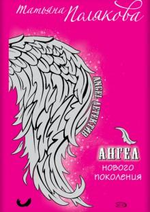 Обложка книги  - Ангел нового поколения
