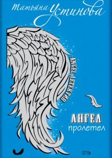 Обложка книги  - Персональный ангел