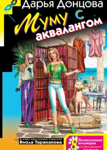 Обложка книги  - Муму с аквалангом