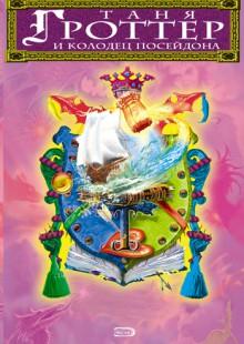 Обложка книги  - Таня Гроттер и колодец Посейдона