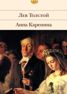 Обложка книги  - Анна Каренина