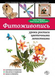 Обложка книги  - Фитоживопись: уроки росписи цветочными лепестками