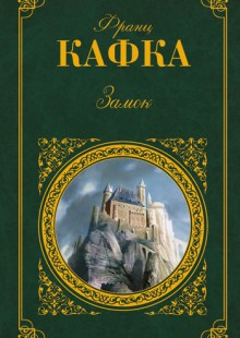 Обложка книги  - Замок