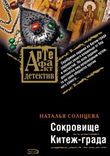 Обложка книги  - Сокровище Китеж-града