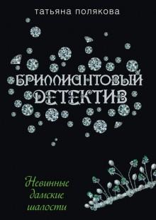 Обложка книги  - Невинные дамские шалости