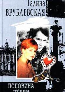 Обложка книги  - Половина любви