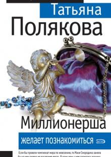 Обложка книги  - Миллионерша желает познакомиться