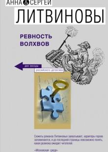 Обложка книги  - Ревность волхвов