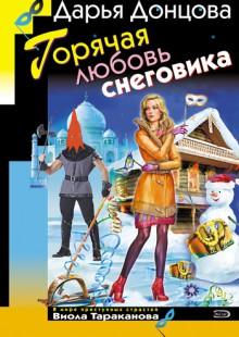 Обложка книги  - Горячая любовь снеговика