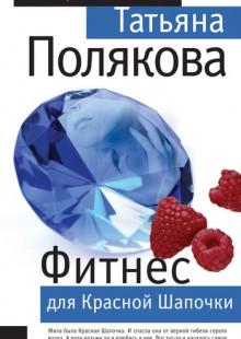 Обложка книги  - Фитнес для Красной Шапочки