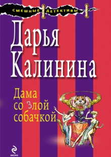 Обложка книги  - Дама со злой собачкой