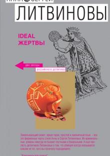 Обложка книги  - Ideal жертвы