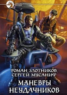 Обложка книги  - Маневры неудачников