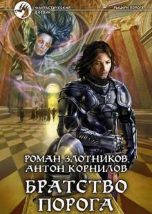 Обложка книги  - Братство Порога