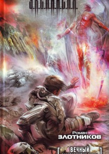 Обложка книги  - Восставший из пепла