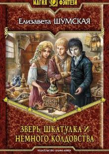 Обложка книги  - Зверь, шкатулка и немного колдовства