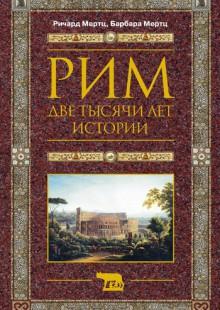 Обложка книги  - Рим. Две тысячи лет истории