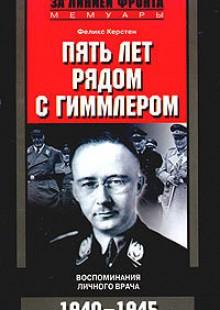 Обложка книги  - Пять лет рядом с Гиммлером. Воспоминания личного врача. 1940-1945