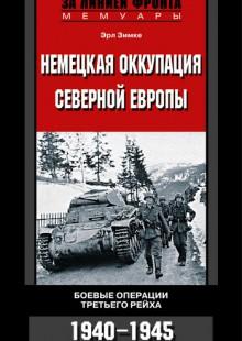 Обложка книги  - Немецкая оккупация Северной Европы. Боевые операции Третьего рейха. 1940-1945