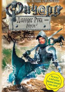 Обложка книги  - Ричард Длинные Руки – фюрст