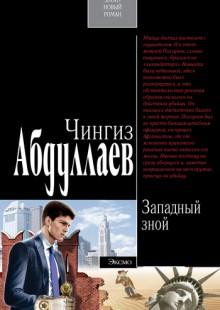 Обложка книги  - Западный зной