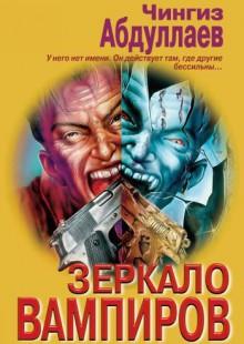 Обложка книги  - Зеркало вампиров