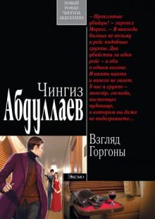 Обложка книги  - Взгляд Горгоны