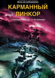 Обложка книги  - Карманный линкор. «Адмирал Шеер» в Атлантике