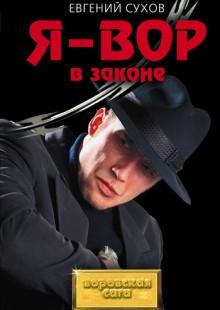 Обложка книги  - Я – вор в законе
