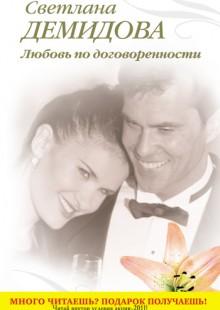 Обложка книги  - Любовь по договоренности