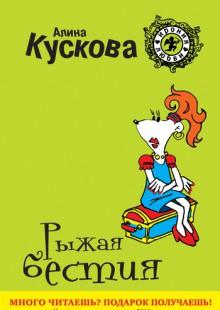 Обложка книги  - Рыжая бестия