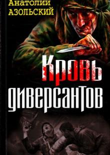 Обложка книги  - Кровь диверсантов