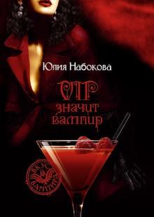 Обложка книги  - VIP значит вампир