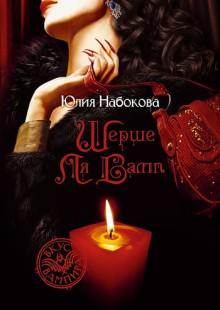 Обложка книги  - Шерше ля вамп