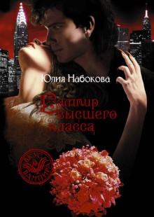Обложка книги  - Вампир высшего класса
