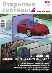 Обложка книги  - Открытые системы. СУБД №05/2011
