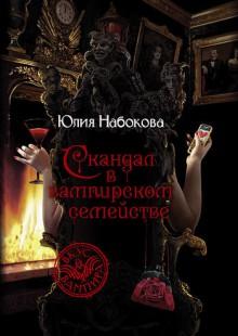 Обложка книги  - Скандал в вампирском семействе