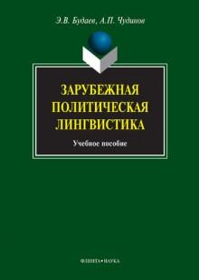 Обложка книги  - Зарубежная политическая лингвистика