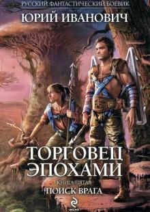 Обложка книги  - Поиск врага