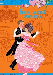 Обложка книги  - Бал моей мечты