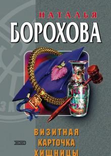 Обложка книги  - Визитная карточка хищницы