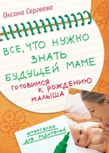 Обложка книги  - Все, что нужно знать будущей маме. Готовимся к рождению малыша