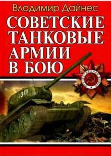 Обложка книги  - Советские танковые армии в бою