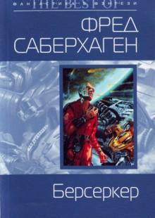 Обложка книги  - Берсеркер