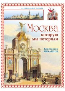 Обложка книги  - Москва, которую мы потеряли