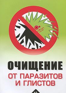 Обложка книги  - Очищение от паразитов и глистов