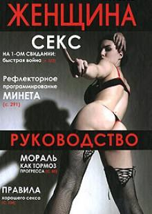 Обложка книги  - Женщина. Руководство продвинутого пользователя
