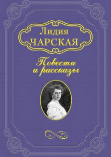 Обложка книги  - На всю жизнь