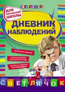 Обложка книги  - Дневник наблюдений: для начальной школы